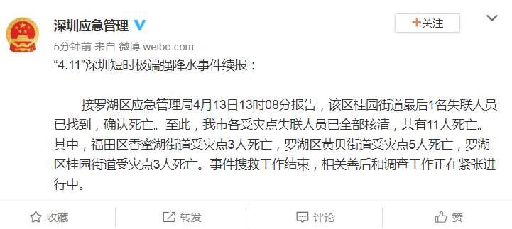 深圳暴雨已致11人遇难 失联者遗体已全部找到