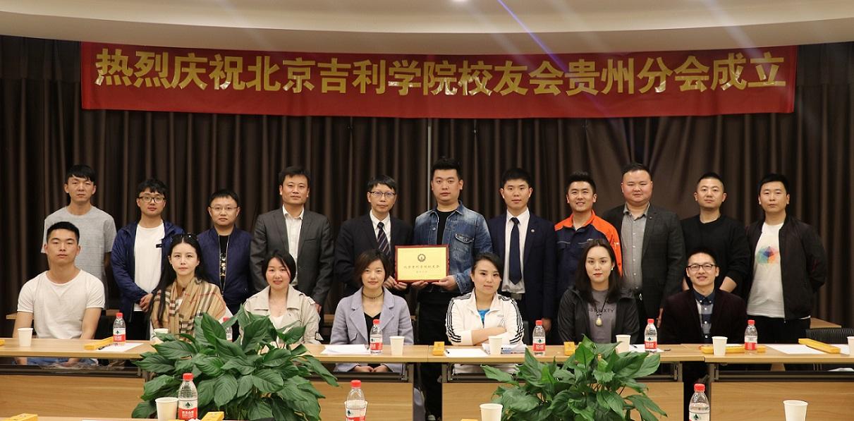 北京吉利学院校友会贵州分会在贵阳成立
