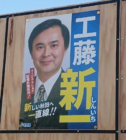 日本秋田市议员名叫工藤新一,引发网友围观调侃