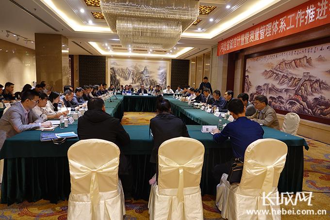 河北省诚信计量暨丈量治理系统事情推进会在沧州召开