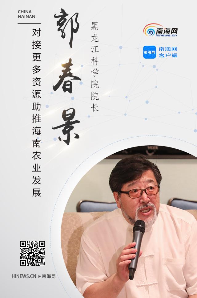 黑龙江科学院院长郭春景:对接更多资源助推海