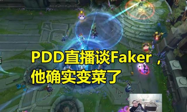PDD深夜谈起Faker:操作很菜不如00后,但他这点还是世界第一!