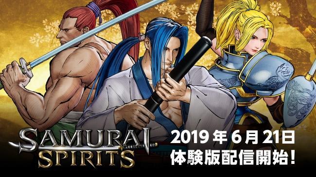 SNK宣布《侍魂:晓》新体验版6/21上线 新增三角色试玩