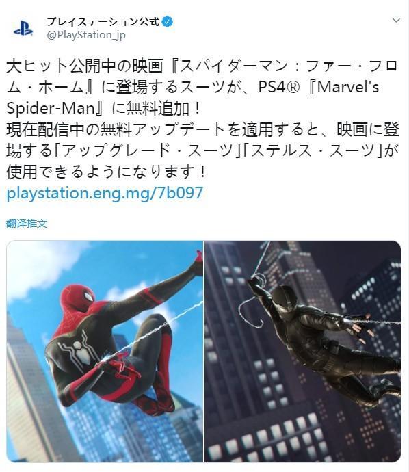 PS4游戏《漫威蜘蛛侠》将加入两套来自电影的新战衣