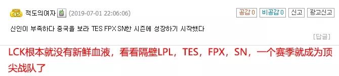 洲际赛即将开战韩国网友普遍看衰LCK