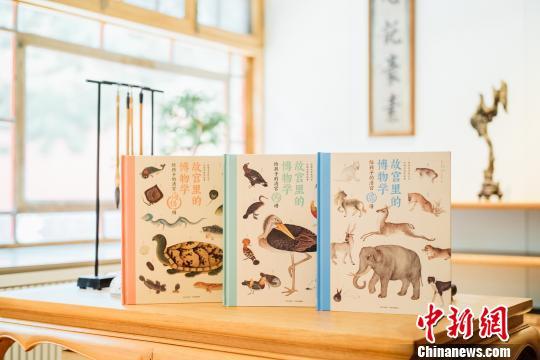 """中国版""""神奇动物在哪里""""《故宫里的博物学》首发"""