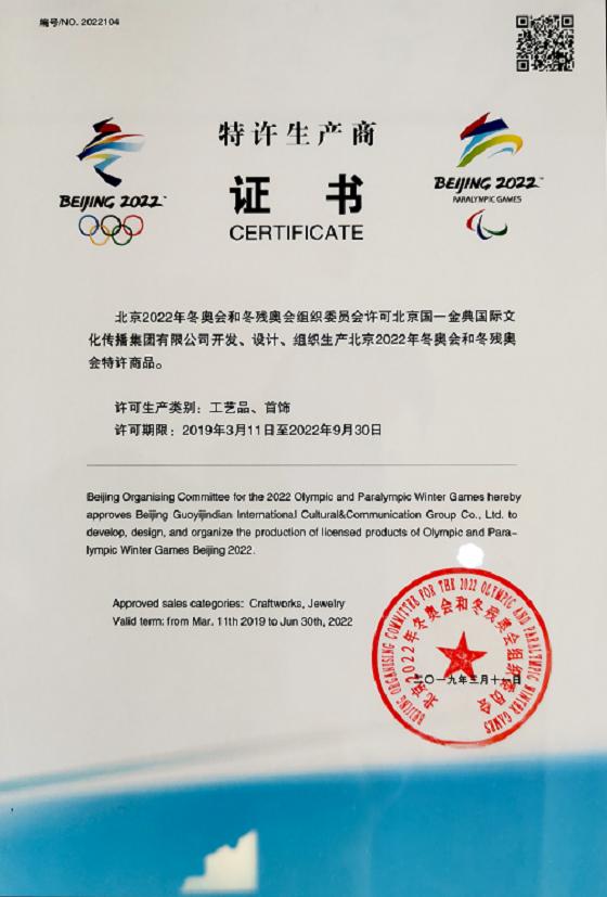 國一金典成為北京2022年冬奧會和冬殘奧會特許生産商