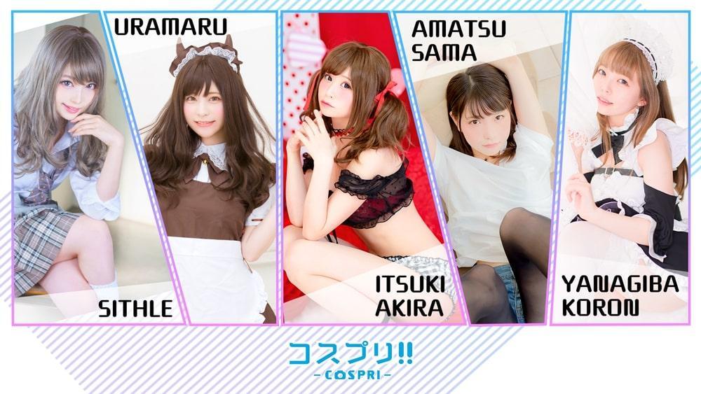 日本新手游《Cospri》公布 让你与美女Coser谈恋爱