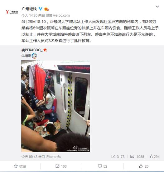 广州3男子地铁上晾衣服支桌子吃饭被请下车(图)