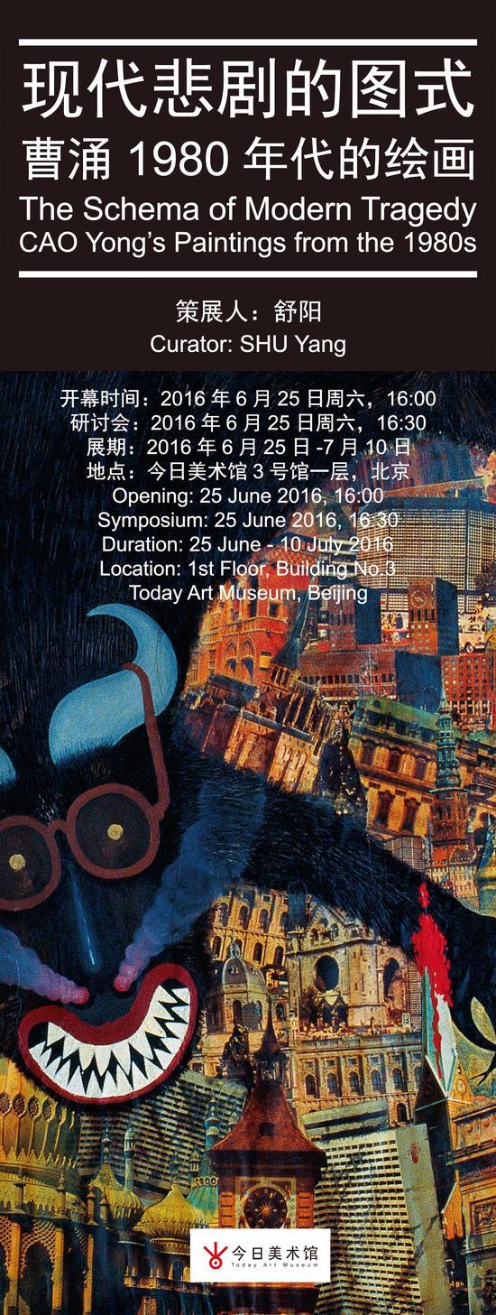 """""""现代悲剧的图式:曹涌1980年代的绘画""""即将亮相今日美术馆"""