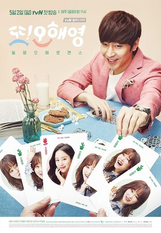 tvN《又是吴海英》