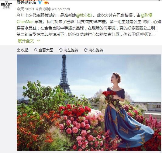 林心如婚前曝光巴黎写真甜笑躲花丛画面唯美