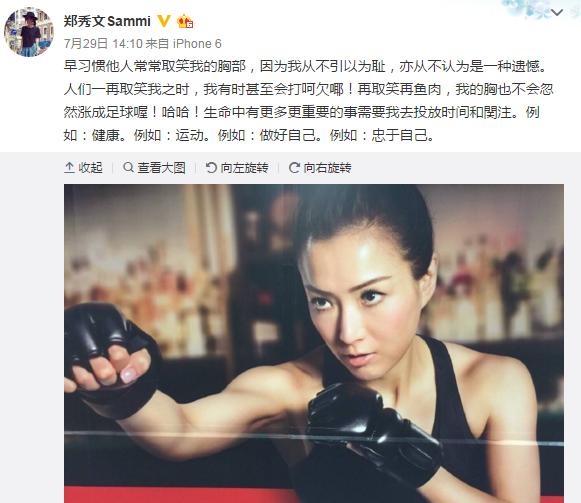 【星娱TV】郑秀文不怕被笑胸小:反正也不会涨成足球