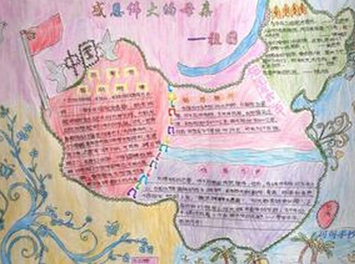 2016年关于国庆节的手抄报大全:祖国在我心中