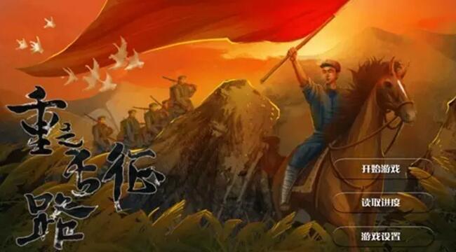 红军长征胜利80周年_一款小游戏刷爆了朋友圈