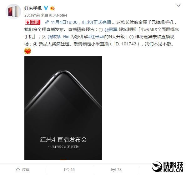 小米正式宣布红米4:长续航千元新旗舰!