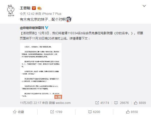 """王思聪微博公开约妹""""配对"""" 下周一起看电影"""