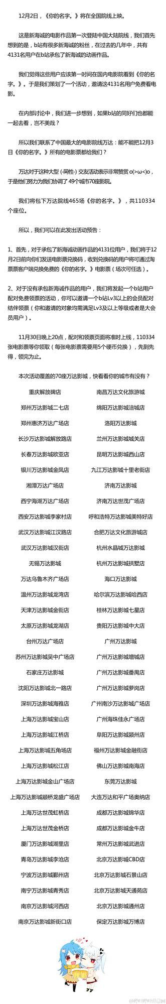 """王思聪公开约妹""""配对""""下周一起看电影"""