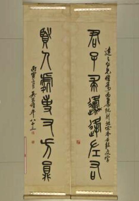 清吴昌硕《篆书七言联》.-安徽省博物院藏古代书画特展举办