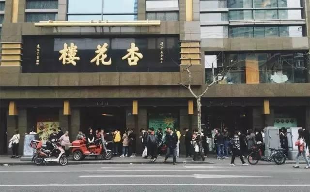 杏花楼门店地址_福州路上的杏花楼总店,今年春天因为 网红青团足足火了一把.