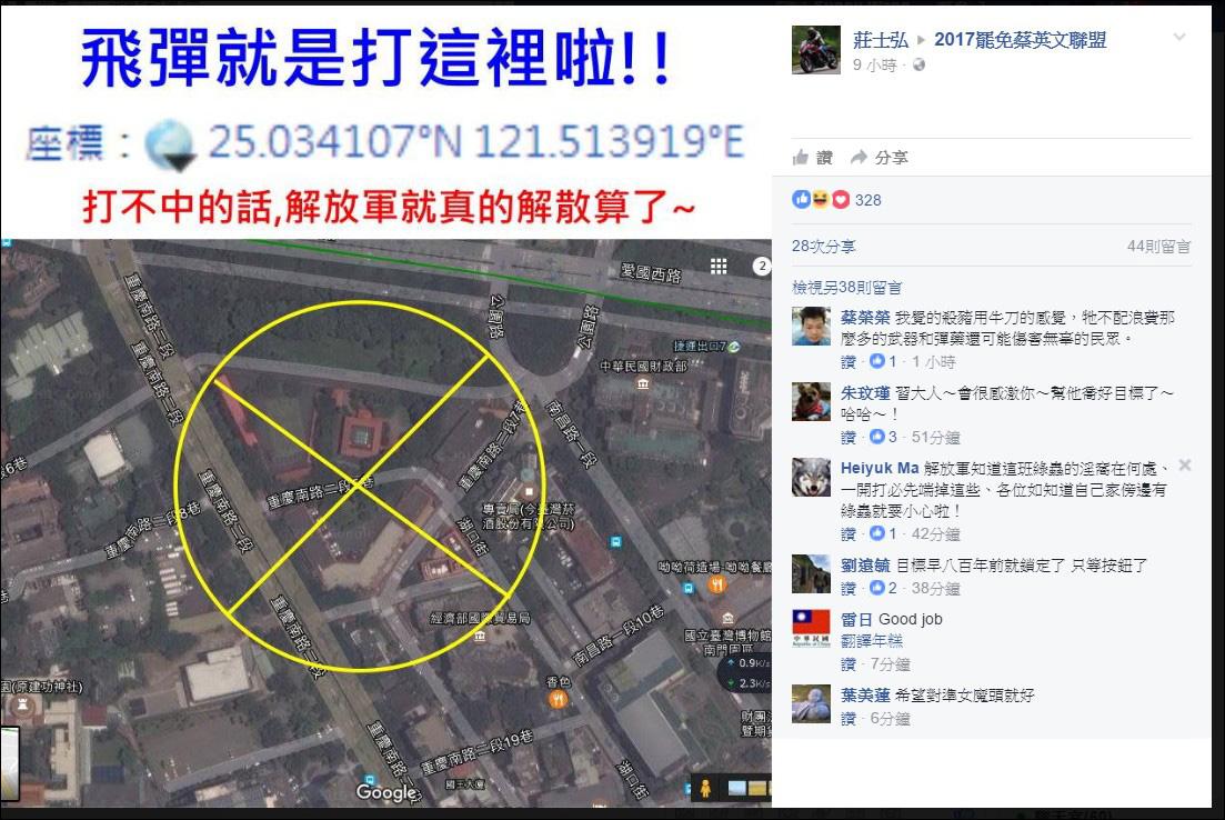 """台网友地图上标""""总统府"""" 喊话大陆:导弹打这里"""