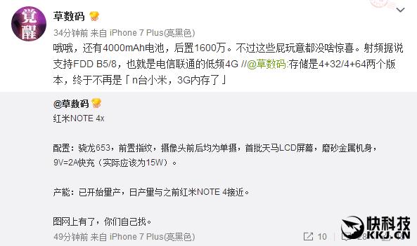 小米红米Note 4X完全曝光!有啥理由不买?