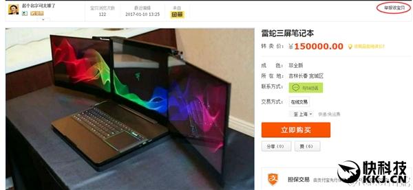 15万!雷蛇三屏笔记本现身闲鱼:疑似被盗原型机