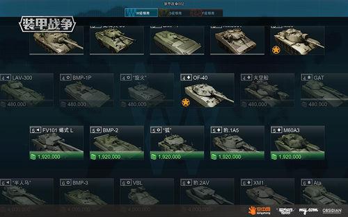 《装甲战争》科技树研发系统 突破传统模式