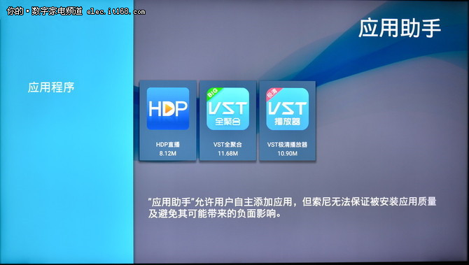 索尼KD-65X9300E智能应用解析