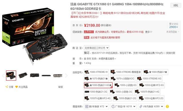 高颜值强性能技嘉GTX 1060 G1售2199元