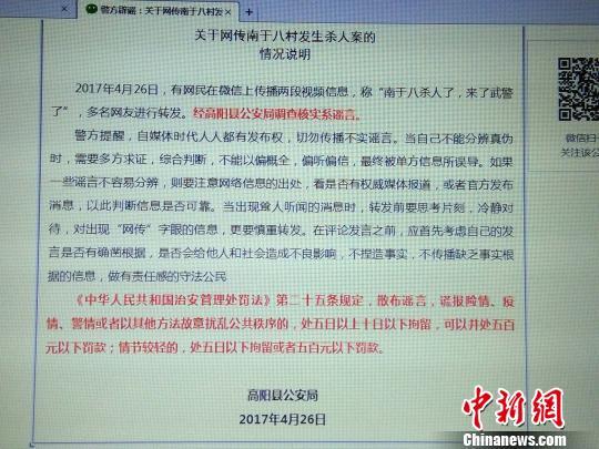 """河北高阳警方:""""南于八村发生杀人案""""系谣言(图)"""