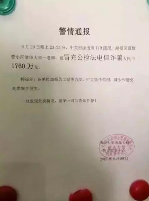 清华女教授被骗1800