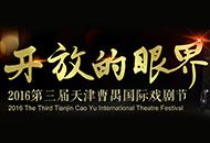 第三届天津曹禺国际戏剧节