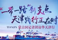 蒙古国记者访华天津行