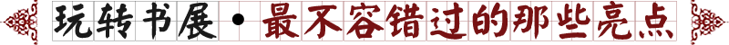 热点聚焦 南国书香节