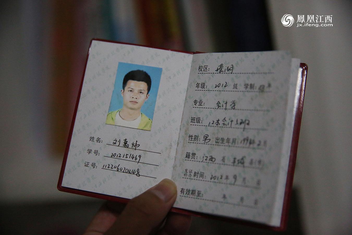 李云峰,23岁,重庆人,江西师范大学物理与通信电子专业2016届毕业生.