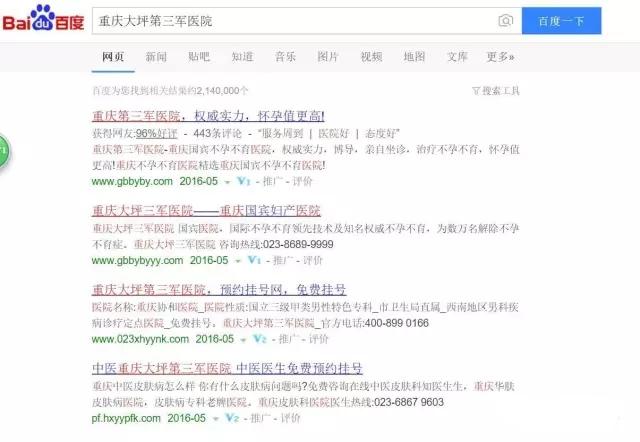 """百度搜索""""重庆大坪第三军医院""""搜索结果。"""