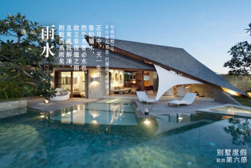 拉雅别墅3号 印度尼西亚 巴厘岛 水明漾