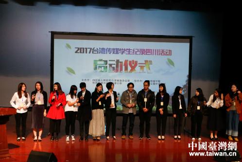"""""""2017台湾传媒学生纪录四川活动""""举行启动仪式.图片"""