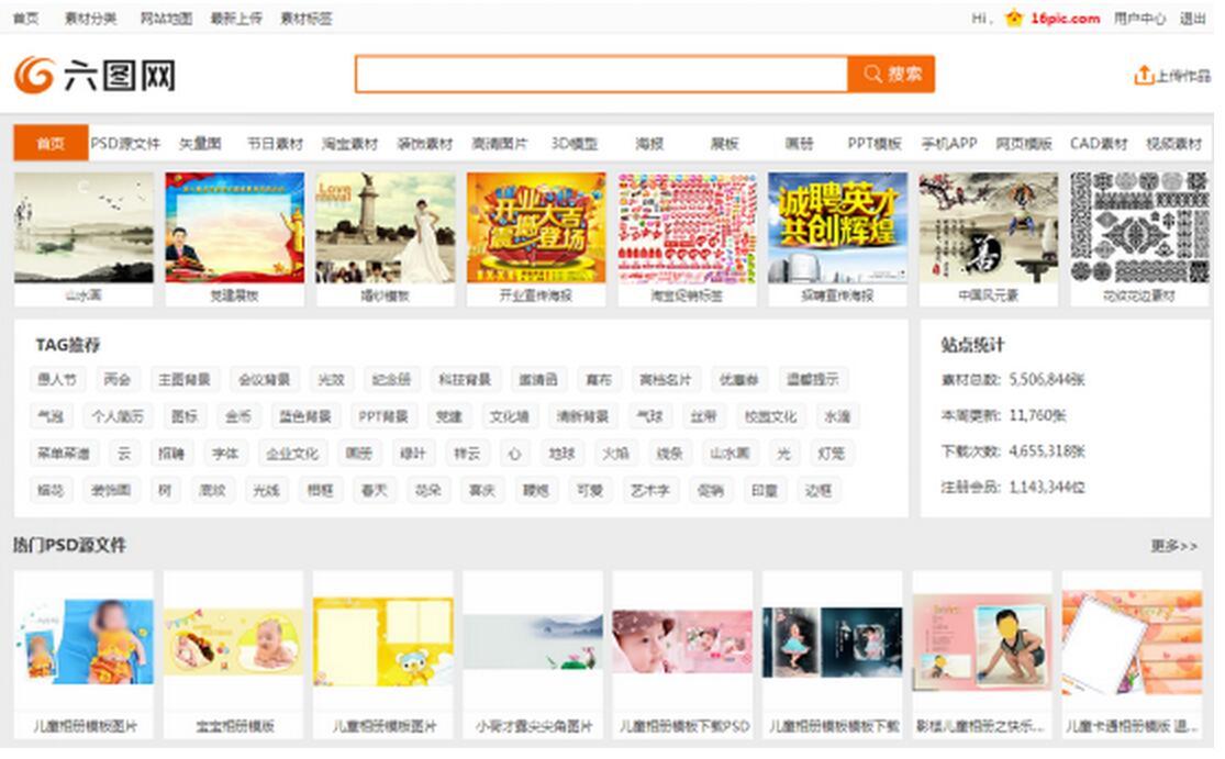 六图网是一个设计素材图片分享网站,素材量每天都在不断的增加.
