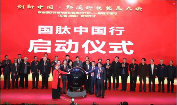 图一:红瑞集团总裁杨明国先生与董事长助理王文军先生参与启动仪式