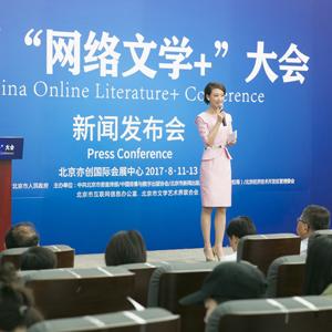 """中国""""网络文学+""""大会新闻发布会"""
