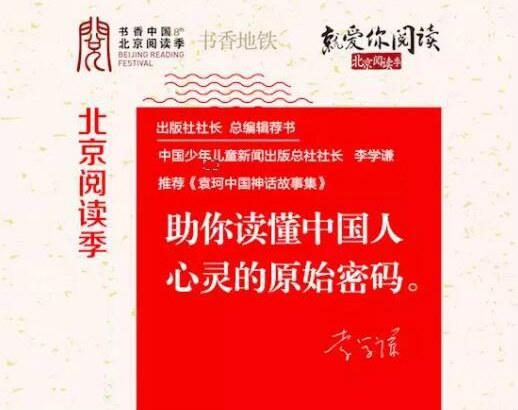 6号线开出一辆驶向春天的北京阅读季专列