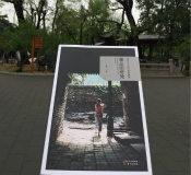 世界读书日北京百人读书