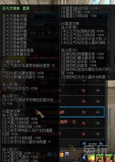 DNF90版本念帝百科 念帝养成方案讲解