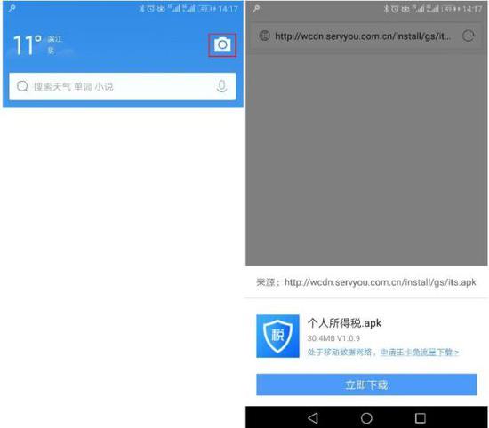 图:QQ浏览器扫一扫安卓专用二维码下载