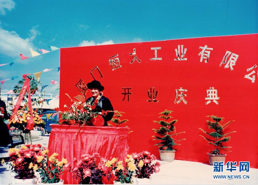 (新华全媒头条·图文互动)(2)一位台商6张照片中的改革开放40年