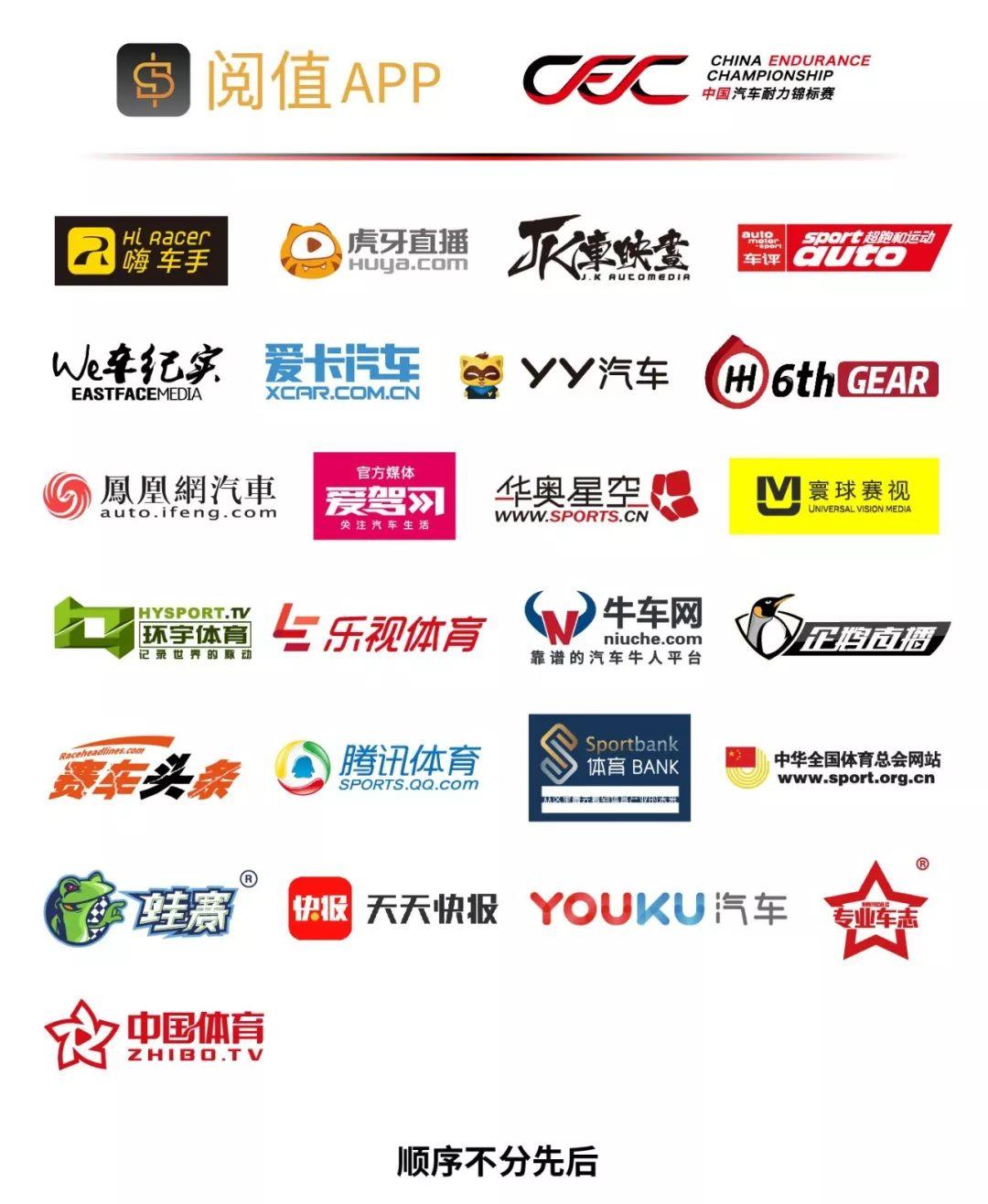 决战山海之交 CEC开创中国赛车新纪元!