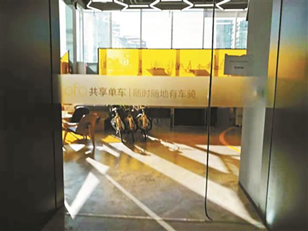 ofo新总部到处堆着搬家用的纸箱 负责人称街头小黄车数量减少是因政策要求