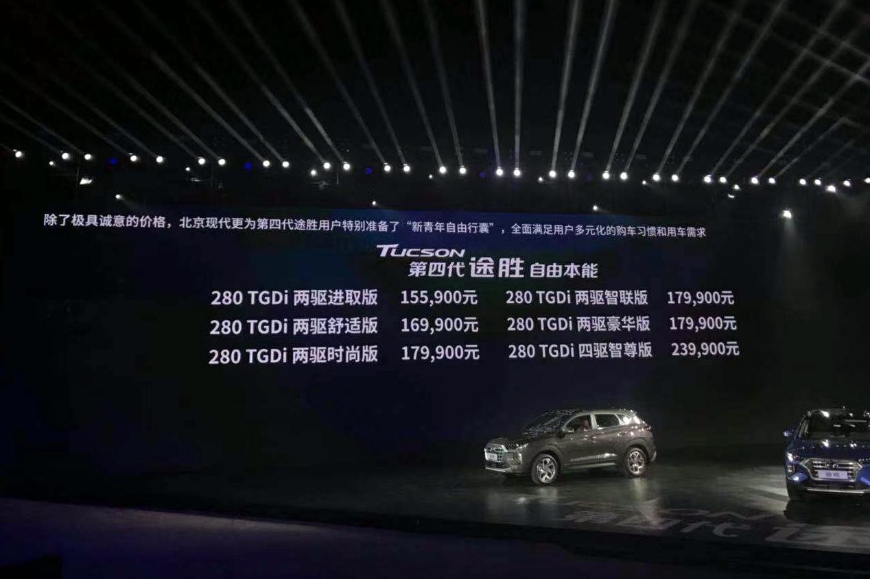 北京现代第四代途胜上市15.59万起